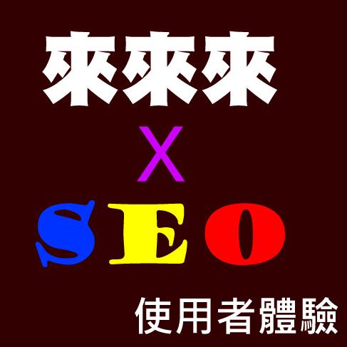 網站SEO指南 – 使用者體驗的重要性和排名影響 |SEO教學