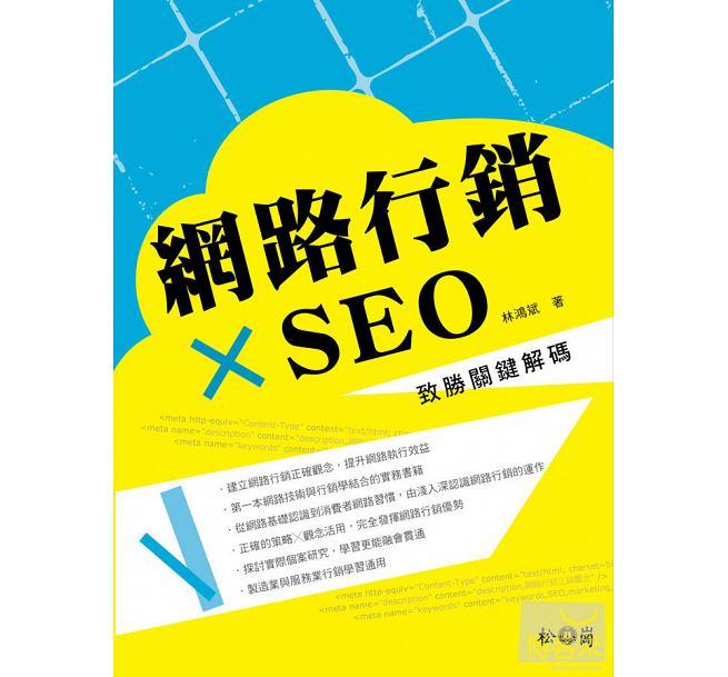 網路行銷 x SEO書籍推薦