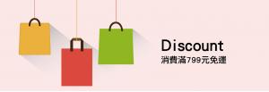 免運banner