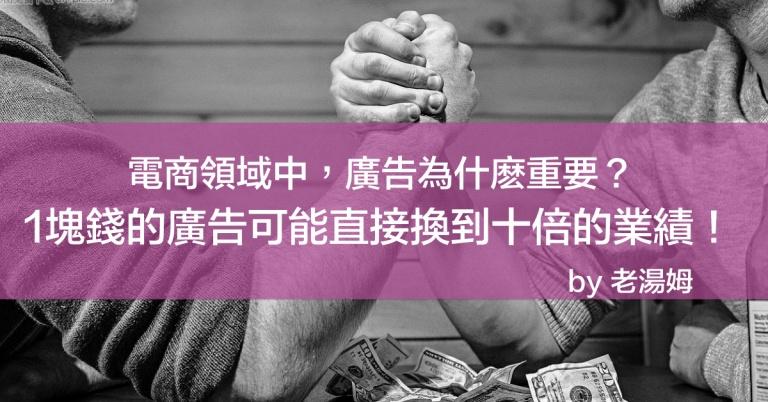為什麽廣告這麼重要?「有機會花小錢買大錢!」