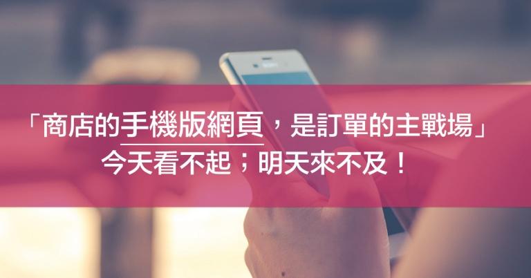 報告老闆,電商的主戰場在「手機版網頁」!