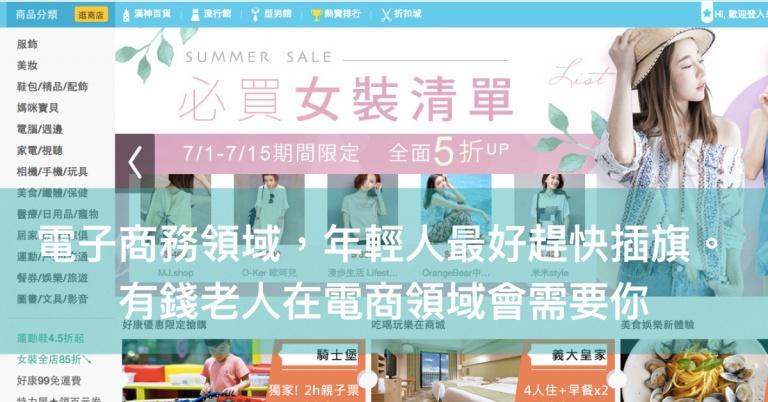 電子商務是台灣有能力、被打壓的年輕人奮鬥的好出路