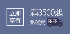 10965-3500起免運-01
