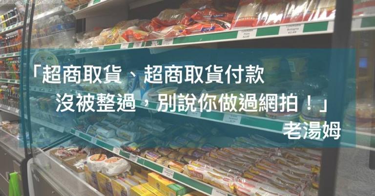 「『超商取貨』與『超商取貨付款』弄不好會賠錢的!!」